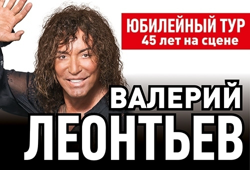 Леонтьев самара билеты концерт афиша театра кукол дзержинска