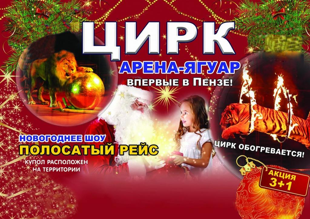 Где можно купить билеты в цирк уфа драм театр бийск афиша